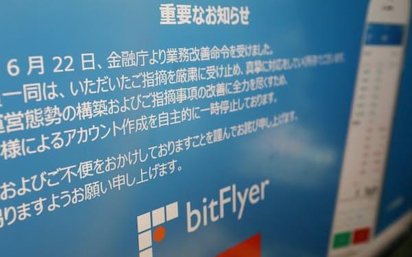 新規顧客の口座開設受付の一時停止を告知するビットフライヤーのホームページ