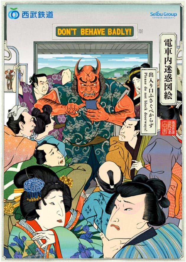 西武鉄道浮世絵でドア付近立ち止まらないで 日本経済新聞