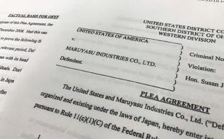 マルヤス工業と米司法省の司法取引合意の文書