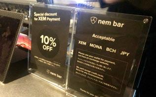 仮想通貨で支払う人はほとんどいない(東京都渋谷区のネムバー)