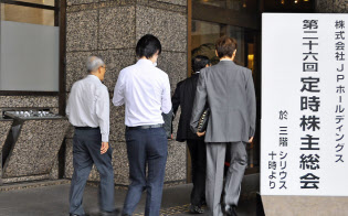 JPホールディングスは、名古屋市内で定時株主総会を開いた(28日、名古屋市内)