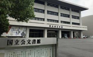 国立公文書館の施設や人員は、欧米諸国と比べてまだかなり劣っている(東京・北の丸公園)