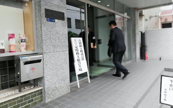 古林紙工では保有株の売却などを求める株主提案があった(28日、大阪市)