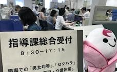 セクハラ被害者の告白 日本、均等法での対応に限界