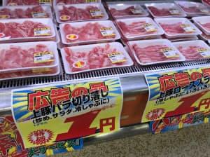 名物「1円セール」も見直しを検討する