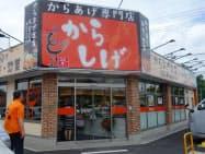 木曽路が7月2日に開業するからあげ専門店「からしげ」(29日、名古屋市緑区)