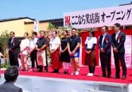 「ここなら笑店街」の開業式典。入居した10店の代表も登壇した(6月30日、福島県楢葉町)