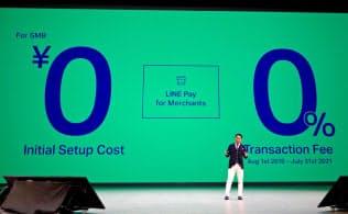 LINEは戦略説明会「LINEカンファレンス」で、QRコード決済の手数料を3年間0円にすると発表した