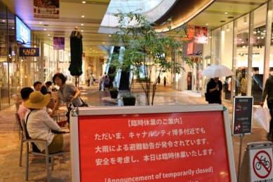 大雨の影響で臨時休業したキャナルシティ博多(6日、福岡市博多区)