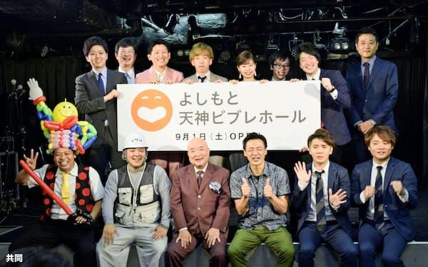 吉本興業が9月に福岡市に開業する常設劇場「よしもと天神ビブレホール」をPRする芸人ら(10日、福岡市)=共同