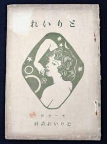 「松本清張」の詩を掲載した同人誌「とりいれ」=共同