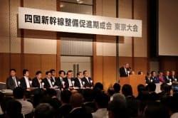 四国新幹線の実現を目指し、東京都内で大会が開かれた