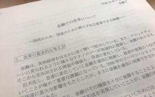 金融庁の改革文書には、理想を追求する森氏の考えが色濃く反映されている