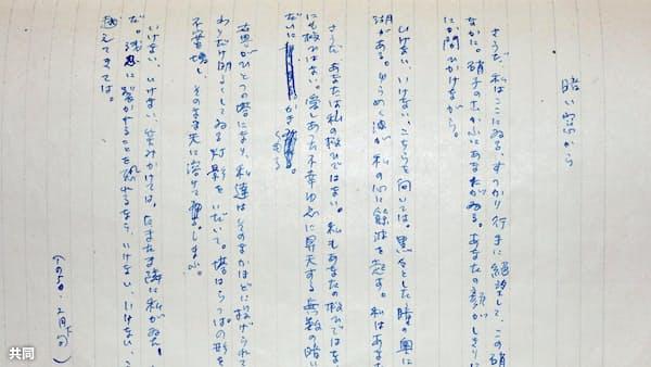 大岡信さんの未発表詩発見 19歳、恋の不安つづる