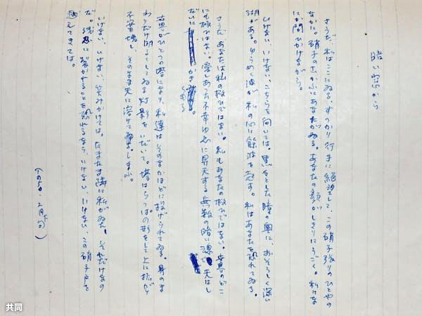 大岡信さんが妻、深瀬サキさんへの恋の不安をつづった詩=共同