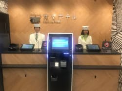 「変なホテル東京 赤坂」では2体の人型ロボットが受け付けをする(東京・港、18日)