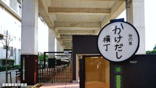 TXと三井不、柏の葉キャンパス駅商業施設 20日一部開業