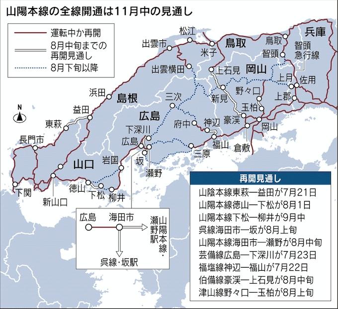 広島 山陽 状況 本線 運行