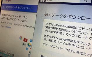 グーグルやフェイスブックは、ネット経由で自分の個人データの持ち出し手続きができる