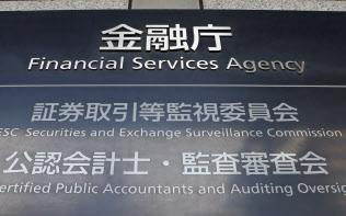 いまや金融庁職員の半分を独自に採用した職員や民間出身者が占める