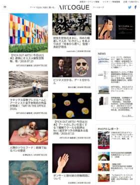 情報サイト「アートローグ」には展覧会の情報やアートにまつわるコラムを掲載する