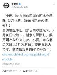 災害情報の発信に活用された、岡山県倉敷市のツイッターの画面=共同