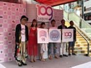 SHIBUYA109エンタテイメントは22日、渋谷109のイベントスペースで新ロゴマークの発表会を開いた(東京・渋谷)