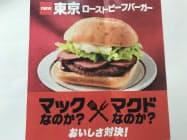 日本マクドナルドが昨年、期間限定で販売した「東京ローストビーフバーガー」