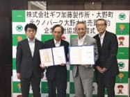 立地協定を結んだギフ加藤製作所と岐阜県大野町の関係者ら(24日、大野町役場)