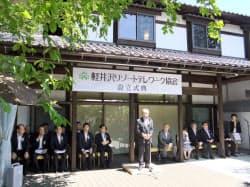 軽井沢町で24日開いた軽井沢リゾートテレワーク協会の設立式典