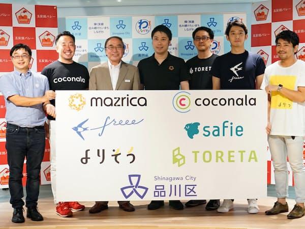 スタートアップ6社が「五反田バレー」を結成。品川区と協定を結んだ(25日、東京都品川区)