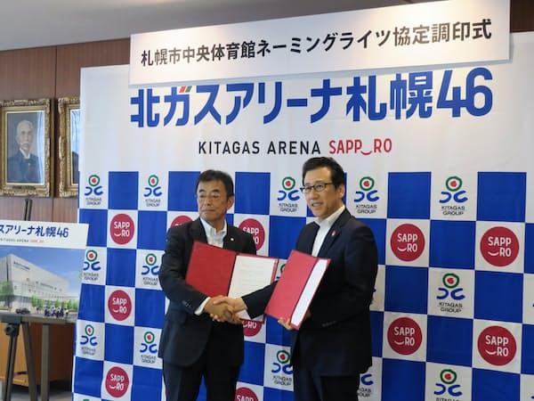 札幌市と北海道ガスは協定調印式を開いた(札幌市役所)