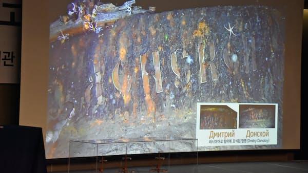 ロシア「宝船」発見で韓国騒然 世紀の大発見? それとも詐欺事件?