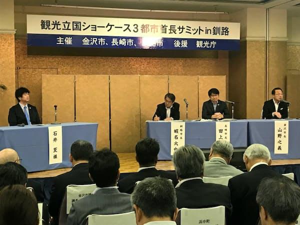 訪日誘客を巡り国のモデル3都市首長が意見交換した(7月25日、釧路市内)