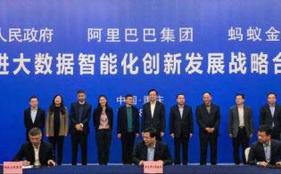 重慶市トップの陳敏爾氏(後列右から5人目)はアリババ集団の馬雲会長(同氏の左)から投資を引き出して成長を目指す(アント・フィナンシャルの微博より)