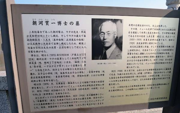 朝河貫一は日本の暴走に警鐘をならし続けた(福島県二本松市の金色墓地)