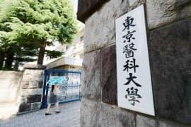 女子受験者の一律減点が明らかになった東京医科大学(2日午前、東京都新宿区)