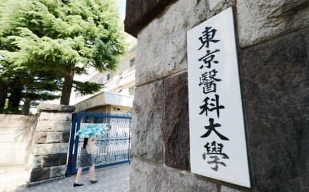 第三者委の報告書を公表した東京医科大学(東京都新宿区)