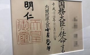 閣僚の認証式で天皇陛下から渡される官記(辞令書)=一部画像処理しています