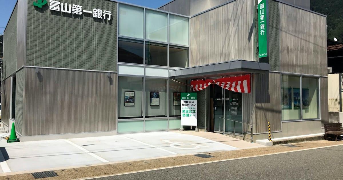 銀行 富山 第 一
