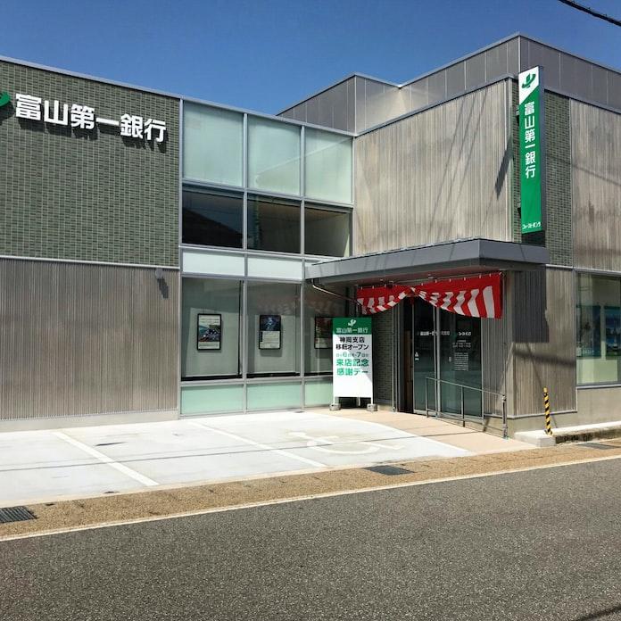 富山 第 一 銀行