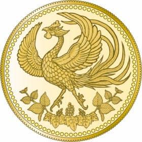 金貨の表面には鳳凰(ほうおう)をあしらう