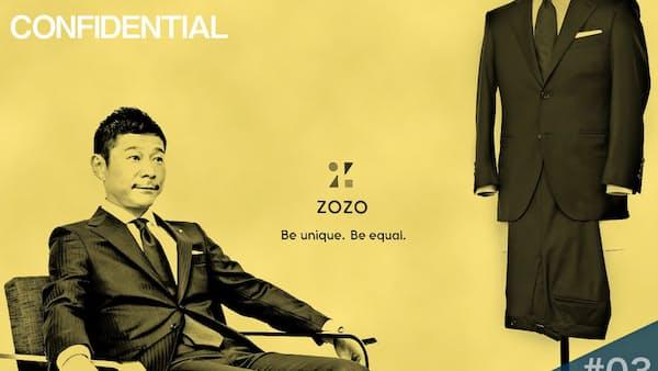 「なぜユニクロと比較するんですか」 ZOZO前沢氏の本音