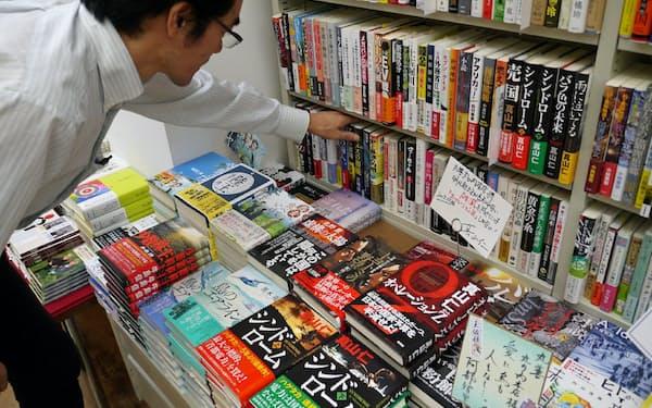 最近は官庁や大手企業だけでなく、特定の職種を描いた経済小説も目立つ(東京都千代田区の丸善丸の内本店)