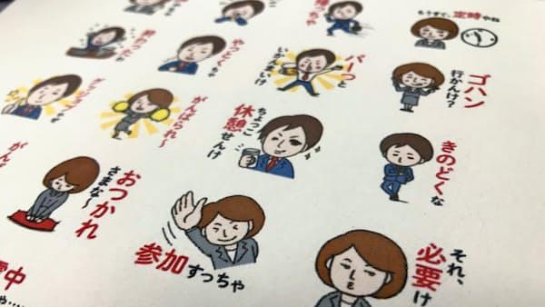 働き方改革、LINEスタンプで円滑に 富山県が発売