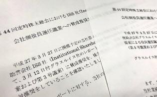 議決権行使助言会社が会社側議案への賛成推奨したことを発表した大塚家具のリリース(2015年3月)