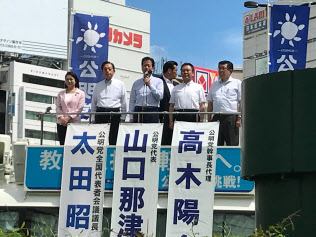 街頭演説する公明党の山口代表(左から3人目)ら(15日、東京・豊島)