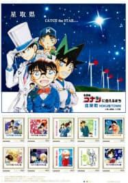 記念切手の台紙には鳥取の星空をデザインした