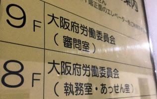 大阪府労働委員会(大阪市)は不当労働行為と判断