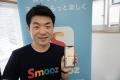 アスツール(東京・渋谷)はブラウザーアプリ「Smooz」を開発する